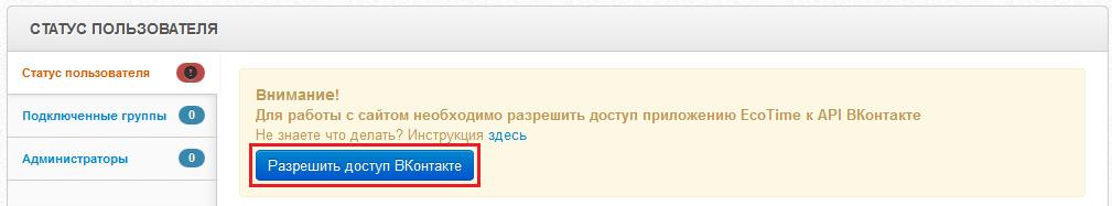 разрешить доступ Вконтакте