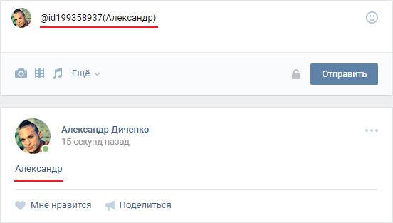 Как сделать ссылку на аккаунт Вконтакте
