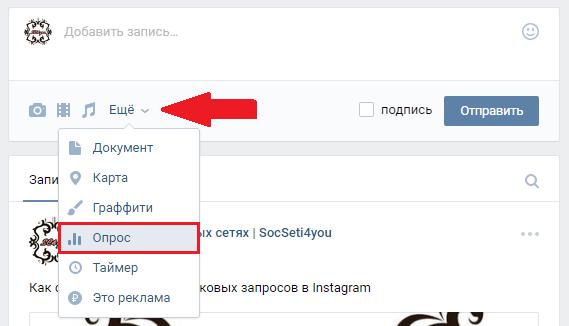 Как создать опрос в группе Вконтакте