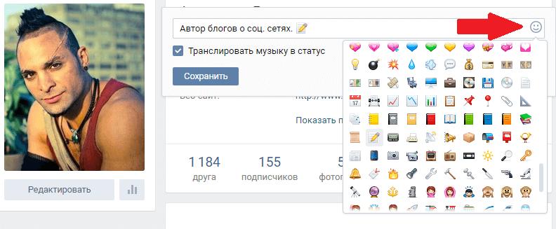 Смайлик в статусе Вконтакте