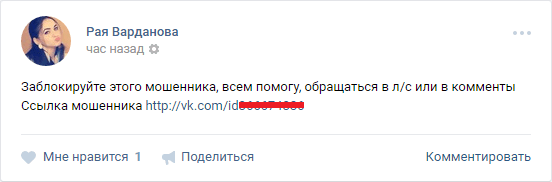 Блокировка пользователей Вконтакте