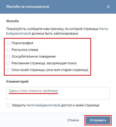 Жалоба на пользователя Вконтакте