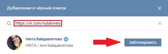 Заблокировать человека Вконтакте