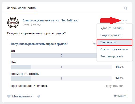 Закрепить опрос в группе Вконтакте
