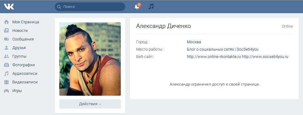 Как ограничить доступ к своей странице Вконтакте