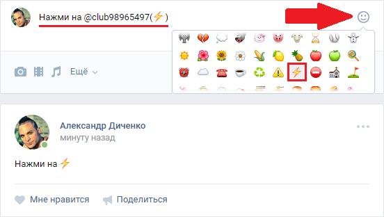 Как сделать смайлик ссылкой В Контакте