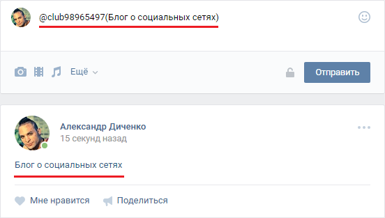 Как сделать ссылку на сообщество Вконтакте