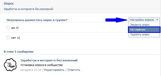 Как создать голосование в группе в контакте