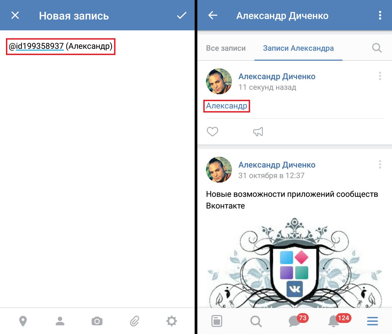 Как вк сделать ссылку активной