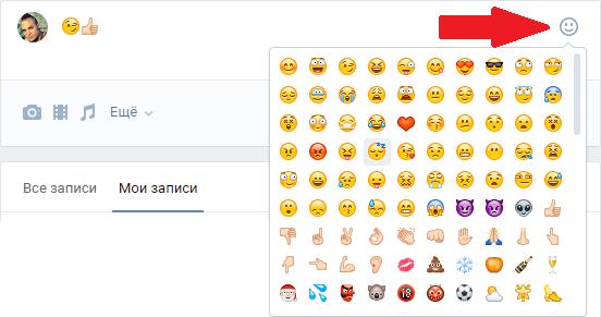 Смайлик в записи Вконтакте