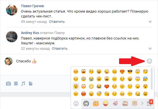 Смайлик в комментарии Вконтакте