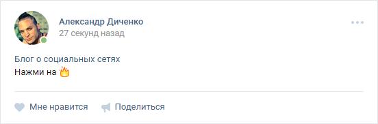 Ссылка в тексте и смайлике Вконтакте