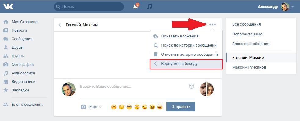 Как вернуться в беседу В Контакте
