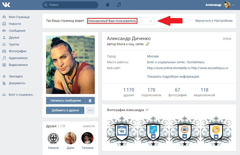Как видят мою страницу В Контакте