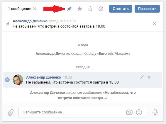 Как создать беседу В Контакте