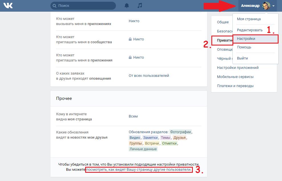 Посмотреть, как видят Вашу страницу другие пользователи Вконтакте