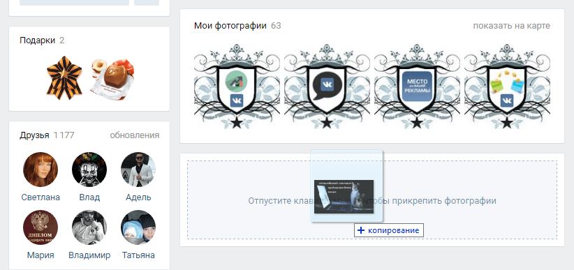 Прикрепление фото В Контакте