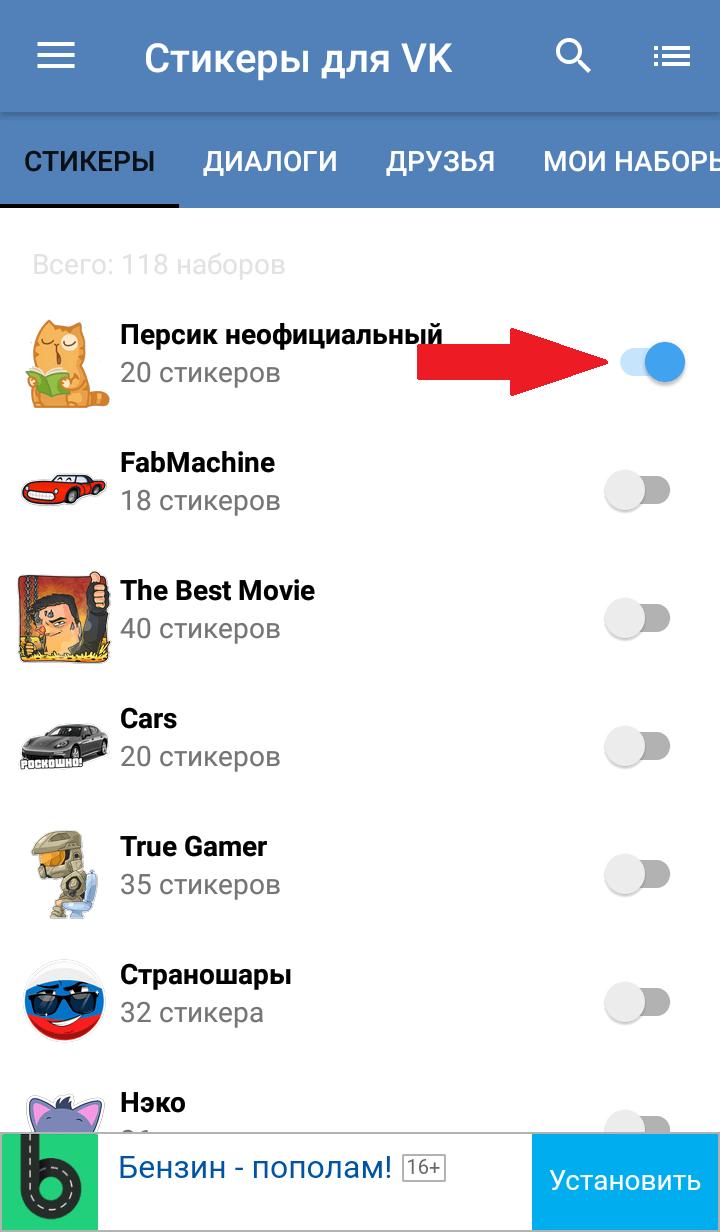 Стикеры для мобильного Вконтакте