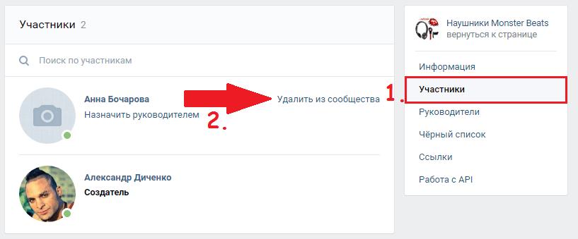 Удалить пользователя из сообщества Вконтакте