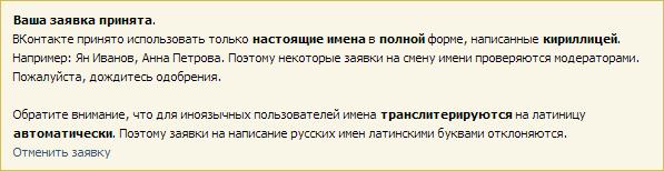 заявка+на+смену+имя+или+фамилии+вконтакте