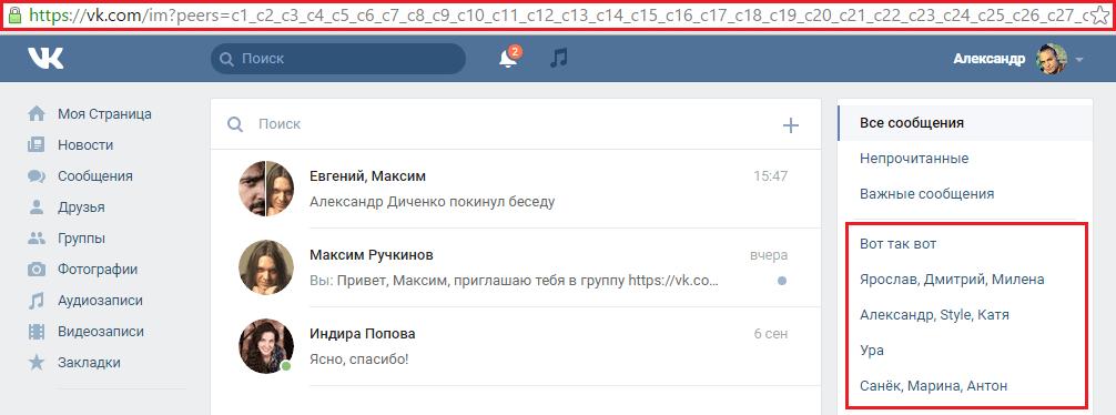Беседы В Контакте