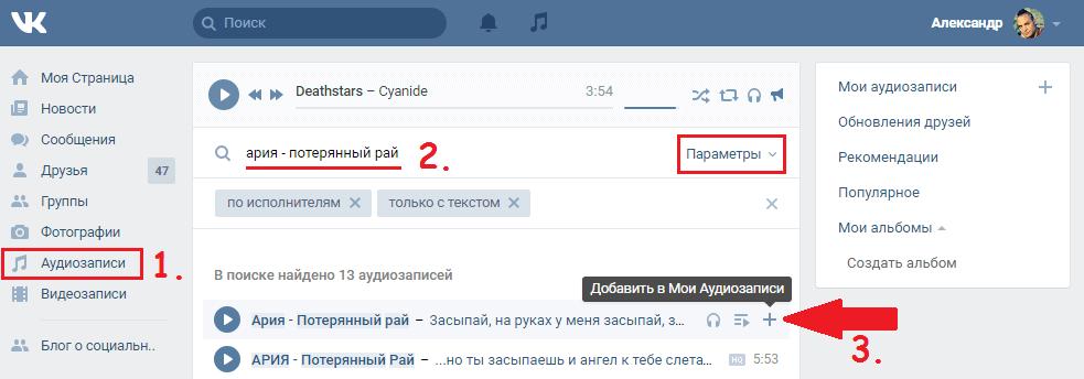Добавить в мои аудиозаписи Вконтакте