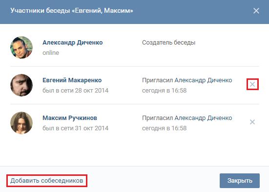 Добавить или удалить собеседников В Контакте