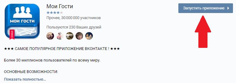 Запустить приложение Мои Гости Вконтакте