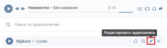Изменение аудиозаписи Вконтакте
