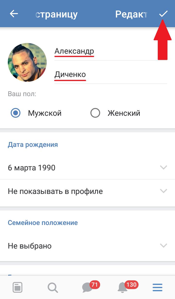 Изменить имя В ВК на телефоне