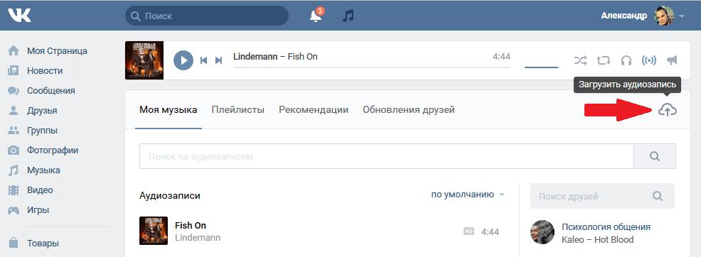 Как добавить аудиозапись В Контакте с компьютера