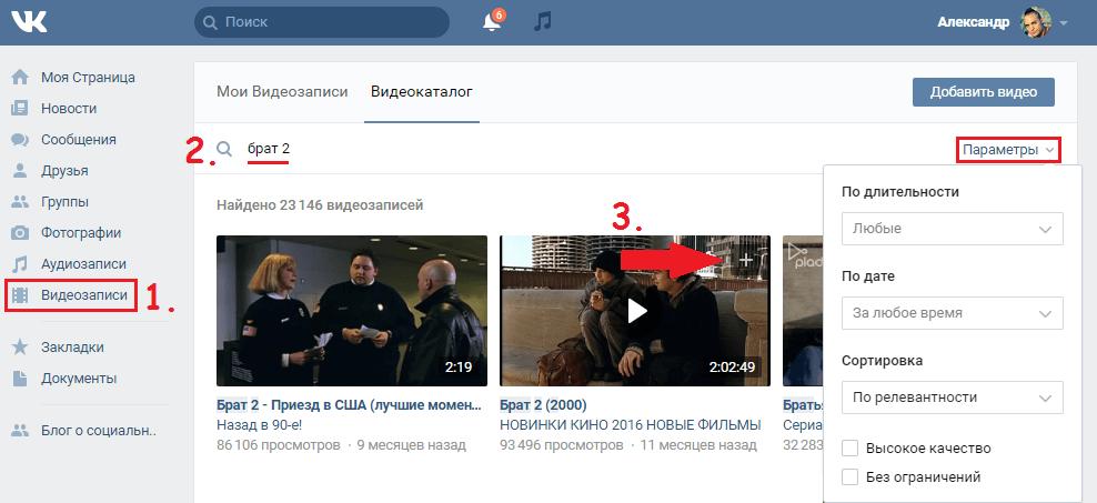 Как добавить видео В Контакте к себе в видеозаписи