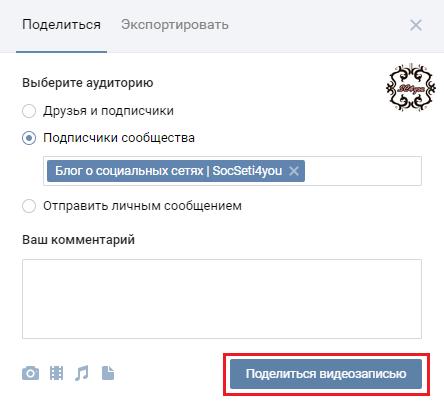 Как добавить видео в группу В Контакте