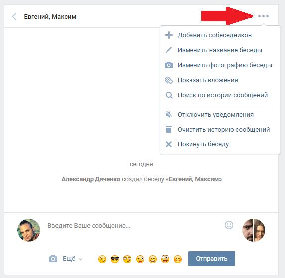 Настройка беседы В Контакте