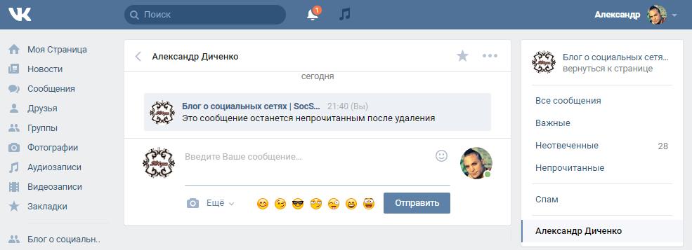 Непрочитанное сообщение В Контакте