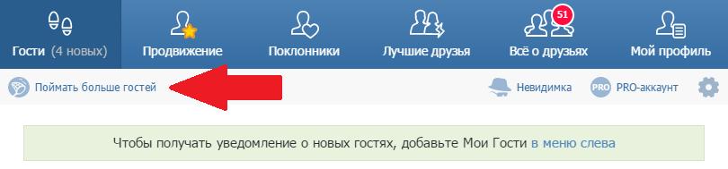 Поймать больше гостей Вконтакте