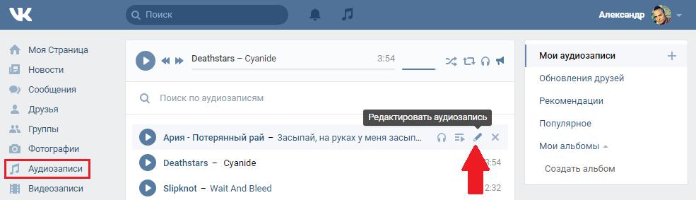Редактировать аудиозапись Вконтакте