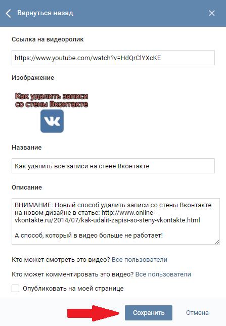 Сохранить видео В Контакте