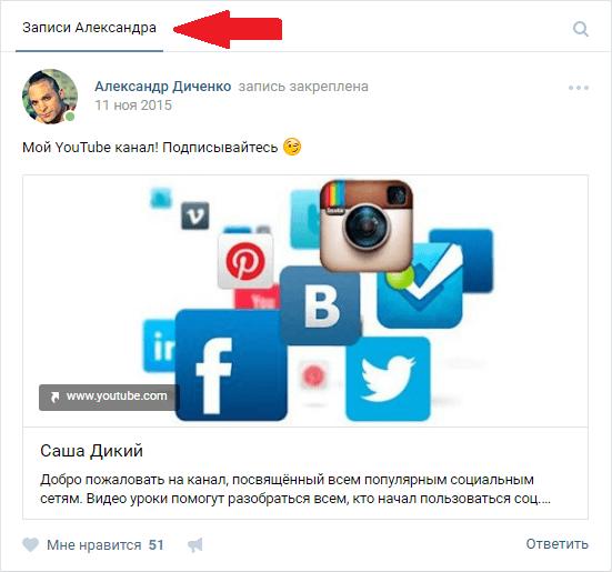 Стена пользователя Вконтакте