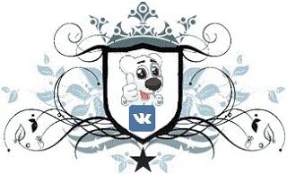 Стикеры Вконтакте бесплато