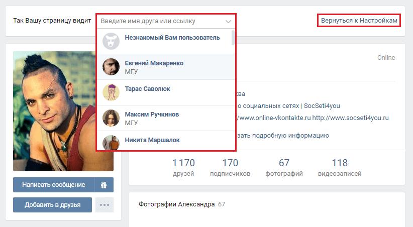 Страница Вконтакте со стороны