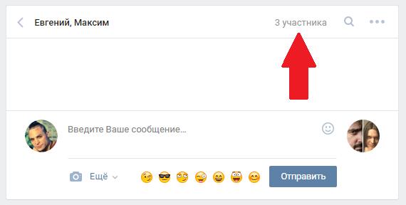 Участники беседы Вконтакте
