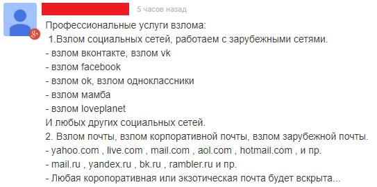 Хакер Вконтакте