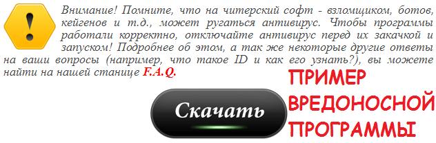 программа+для+взлома+вконтакте