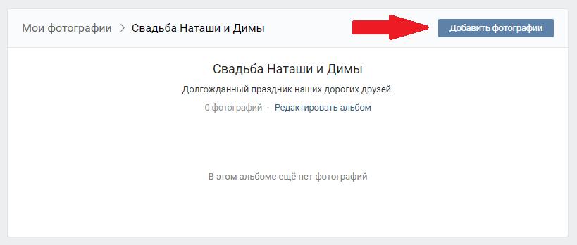 Добавить фотографии в альбом Вконтакте