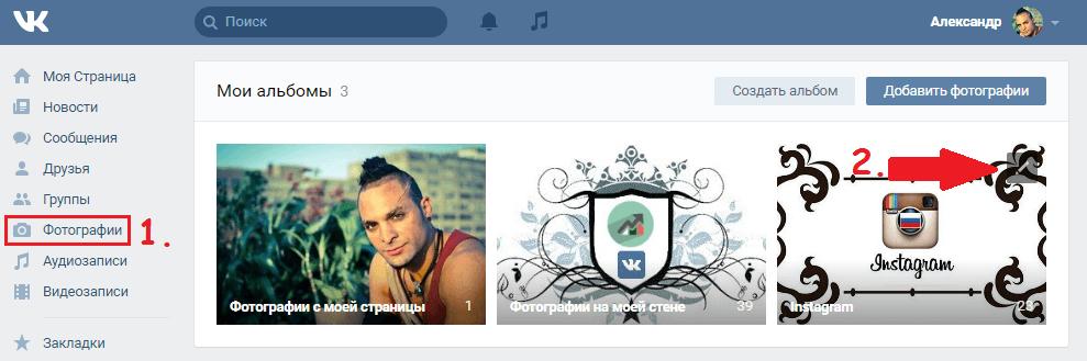 Как редактировать альбом Вконтакте