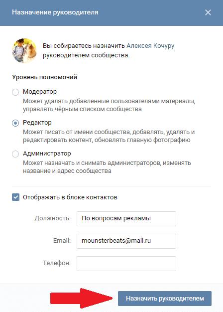 Назначить руководителем группы Вконтакте