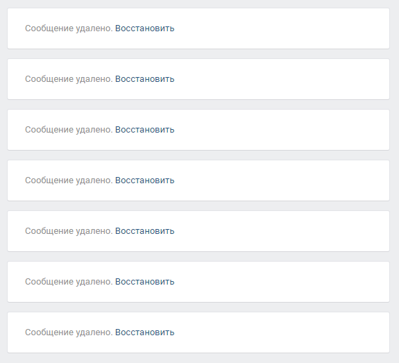 Удалить посты на стене Вконтакте