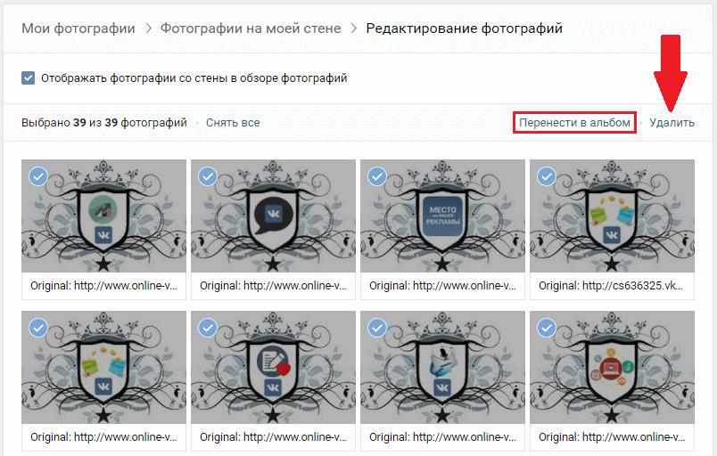 Удалить фотографии на стене Вконтакте