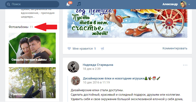 Фотоальбомы пользователя Вконтакте